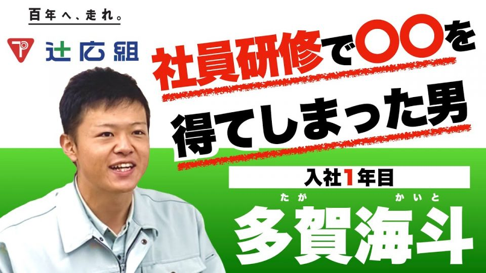 【建設業】入社1年目インタビュー!自衛隊から福井にUターン!!【辻広組】