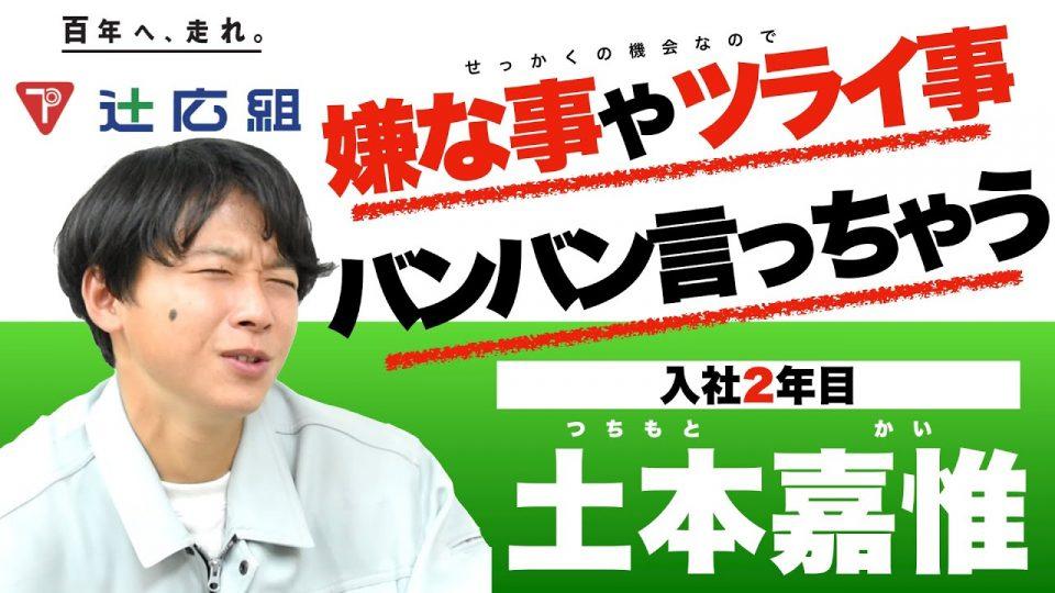 【建設業】採用された人にインタビュー!!福井高専卒・社会人2年目の建設業の仕事は?【辻広組】