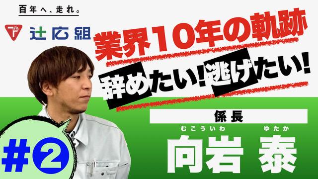 【建設業】現場監督・中堅社員インタビュー#2【辻広組】