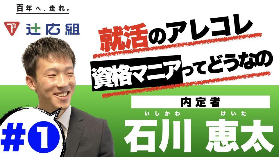 【建設業】大卒で福井にUターンを決めた!内定者インタビュー!#1【辻広組】