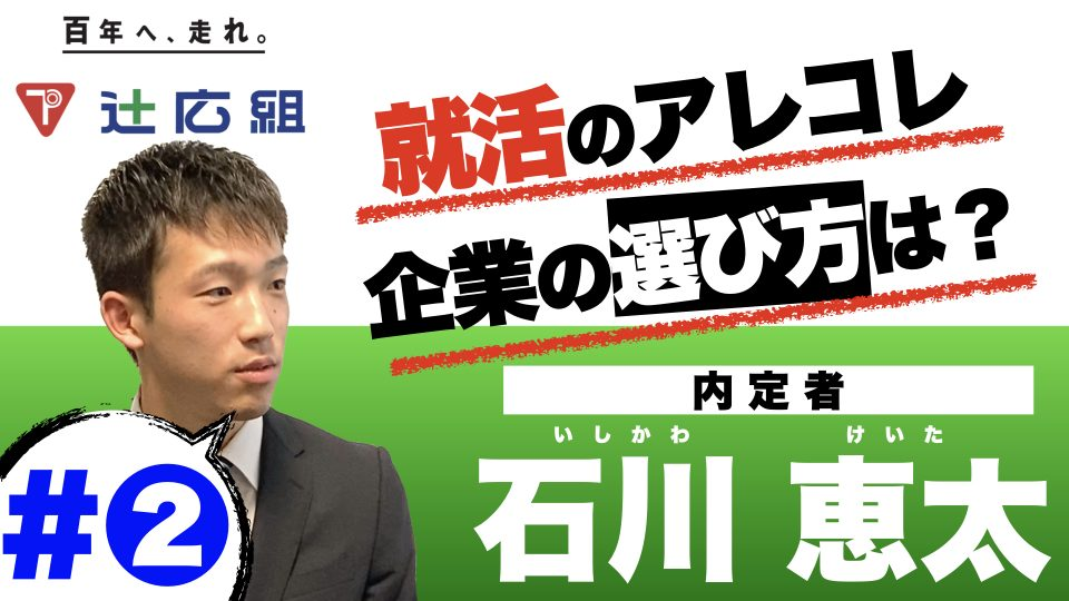 【建設業】大卒で福井にUターンを決めた!内定者インタビュー!#2【辻広組】