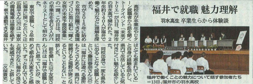 福井新聞 2018年6月15日付 21面